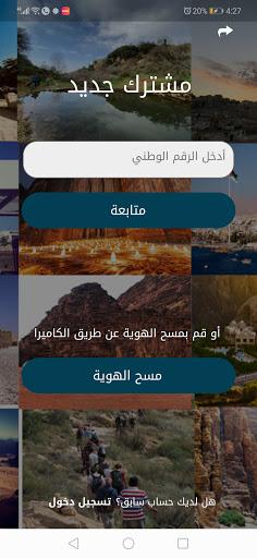 SanadJo-u0633u0646u062f android2mod screenshots 1