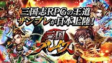 三国ブレイズ:オンライン三国志RPGのおすすめ画像1