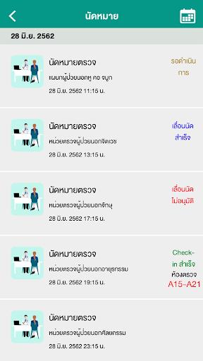 Rama App 2.1 Screenshots 2
