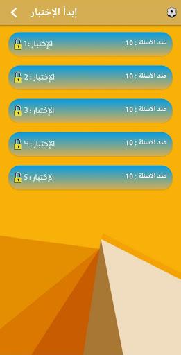 u0625u0644u0639u0628 u0648u062au0639u0644u0645 u0643u0644u0645u0627u062a u0627u0646u062cu0644u064au0632u064au0629 u0628u062fu0648u0646 u0646u062a goodtube screenshots 13