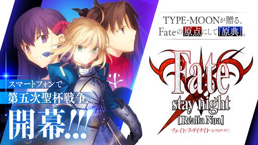 Fate/stay night [Realta Nua]  screenshots 1