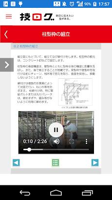 技ログ -建設技能DNA伝承 -職人の技を動画で学べる -wazalogのおすすめ画像3