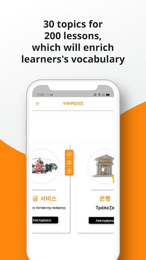 Learn Korean - 6000 Essential Words apktram screenshots 5