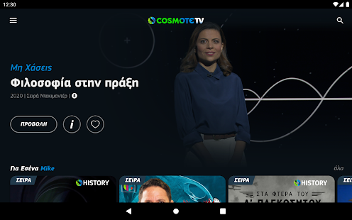 COSMOTE TV Screenshot