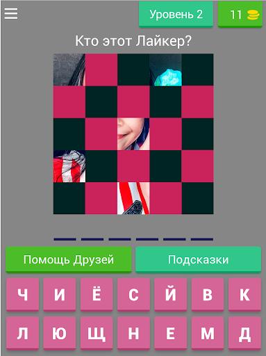 u0423u0433u0430u0434u0430u0439 u043bu0430u0439u043au0435u0440u0430! u0425u043eu0440u043eu0448u043e u043bu0438 u0442u044b u0437u043du0430u0435u0448u044c Likee? 8.14.1z Screenshots 8