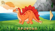Dino Puzzle - 子供のための恐竜のおすすめ画像4