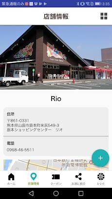 鹿本ショッピングセンターリオーRIO-のおすすめ画像5