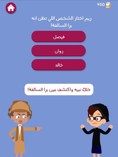 Barrah Alsalfah  screenshots 14