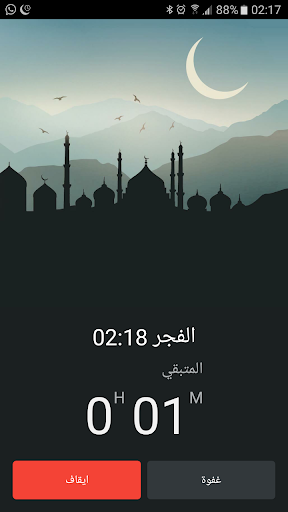 Athanotify - prayer times  Screenshots 8