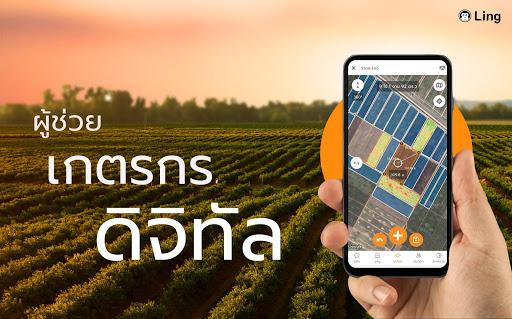 Ling - แอปเพื่อการเกษตรดิจิทัล screenshots 1