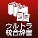 ウルトラ統合辞書2020: 月々250円使い放題