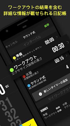 Timer Plus - ワークアウト用タイマーのおすすめ画像5