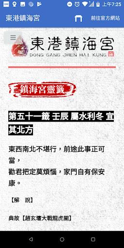 東港鎮海宮-線上靈籤 screenshot 4