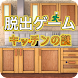 脱出ゲーム キッチンの謎 - Androidアプリ