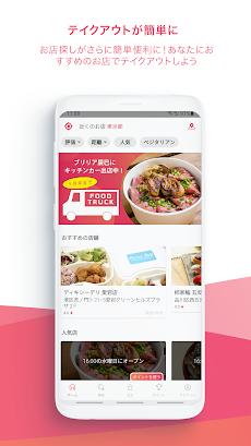 ClickDishes (クリックディッシュ) - テイクアウトで素早くご飯をのおすすめ画像4