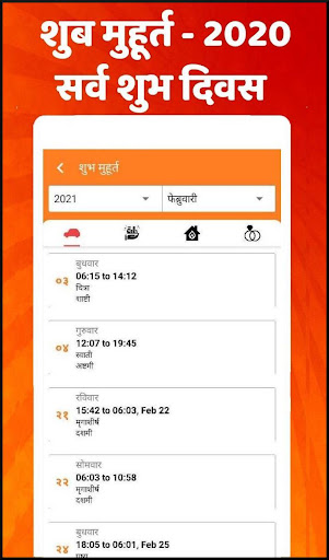 Marathi calendar 2021 - u092eu0930u093eu0920u0940 u0915u0945u0932u0947u0902u0921u0930 2021 8.1.155 Screenshots 20