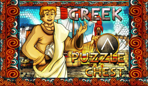 ancient greece jigsaw puzzles screenshot 1