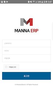 만나ERP 2.8.0 screenshots 1