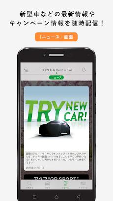 トヨタレンタカーアプリ-簡単に車種・クラス別料金を比較しておすすめのレンタカーを検索・予約が可能!のおすすめ画像5