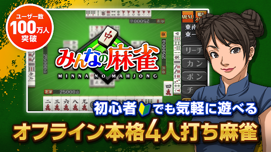 みんなの麻雀  初心者も強くなれるランキング戦が楽しい本格麻雀【無料】  For Pc – Free Download On Windows 7, 8, 10 And Mac 1
