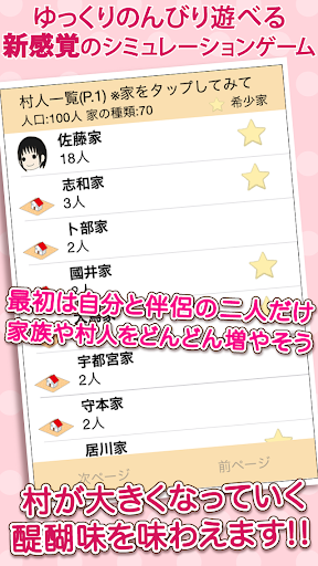 u4e16u754cu6751u3092u4f5cu308du3046uff01uff5eu30adu30e9u30adu30e9u30c0u30a4u30e4u3067u6751u80b2u6210u3000u81eau5206u597du307fu306eu304bu308fu3044u3044u8857u3092u80b2u3066u3088u3046 apkmr screenshots 5