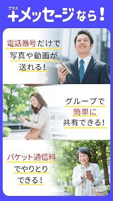 +メッセージ(プラスメッセージ)のおすすめ画像2