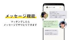 ユーブライド- 婚活・恋活・まじめな出会い・登録無料の恋愛結婚マッチングアプリのおすすめ画像4