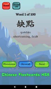 Learn Chinese Flashcards HSK