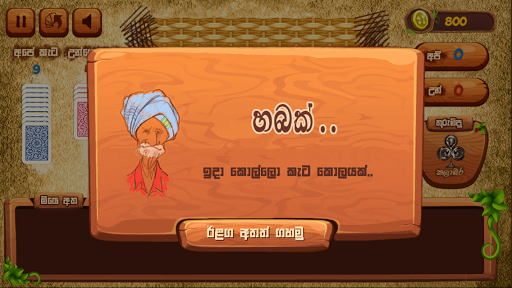 Omi game : The Sinhala Card Game screenshots 23