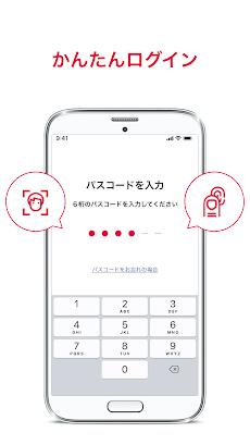 ちゅうぎんアプリのおすすめ画像4
