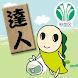 熊本市ごみ分別アプリ