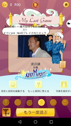 Akinator VIPのおすすめ画像4