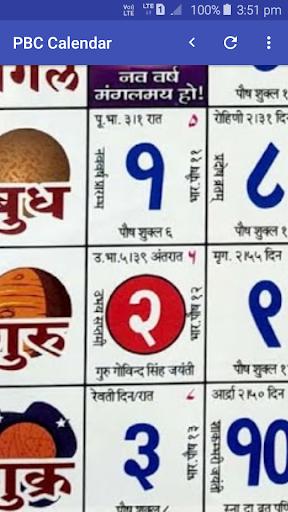 Pandit Babulal Chaturvedi Calendar 2021 Hindi 1.2.6 Screenshots 4
