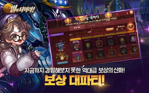 ubcc4uc774ub418uc5b4ub77c! screenshots 3
