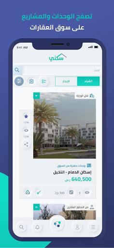 Sakani  Screenshots 3