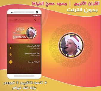 قران كريم بصوت محمد حسن الخياط بدون نت للاندرويد apk 1