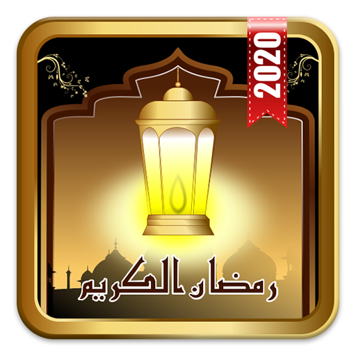 Ramadan 2021 Ramadan Calendar 2021 رمضان Apps On Google Play
