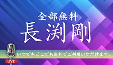 長渕剛ベスト無料 - 長渕剛コレクションのおすすめ画像1