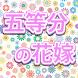 五等分の花嫁クイズ診断アプリ - 無料ゲーム