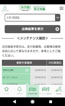 タイヤ館アプリのおすすめ画像4