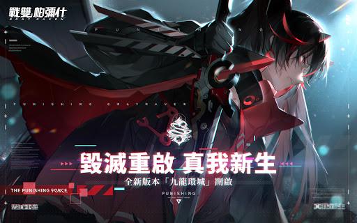 Punishing: Gray Raven modavailable screenshots 13