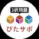 中学ぴたサポアプリ - Androidアプリ