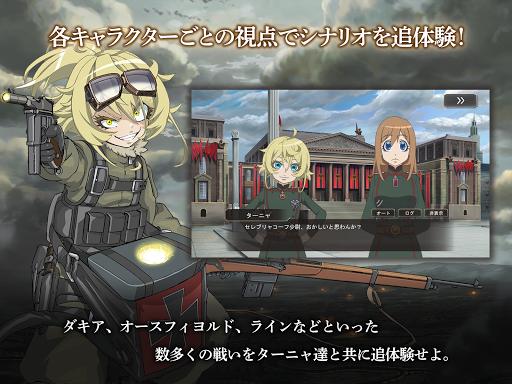 幼女戦記 魔導師斯く戦えり 1.2.0 screenshots 2