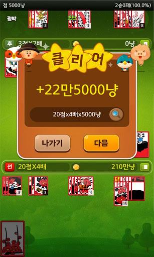 ub354 uace0uc2a4ud1b1(The Gostop) 1.1.7 screenshots 24