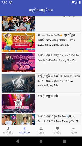 ចម្រៀងរីមិច2021 - Khmer Remix 2021  screenshots 1
