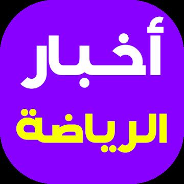 تطبيق أخبار الرياضة العالمية - أفضل تطبيق رياضي شامل يُغطي كرة القدم العربية والعالمية BX6mKBlmadgY9wkH8lQdRnlvw7zD2l7RpioNbB3AF4RsPAKxSGQ8lnE2APFr6bFsrzo=s360