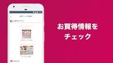 島忠・ホームズアプリのおすすめ画像2