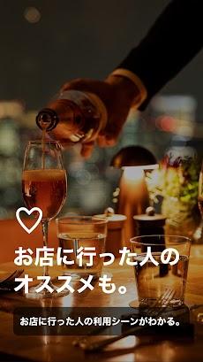 ヒトサラ - シェフオススメの飲食店を探せるグルメ情報アプリ ワンランク上の料理(食事)を掲載のおすすめ画像4