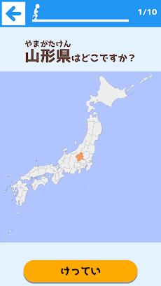日本の都道府県クイズ - 遊ぶ知育シリーズのおすすめ画像2