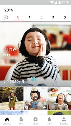 家族アルバム みてね - 子供の写真や動画を共有、整理アプリのおすすめ画像5